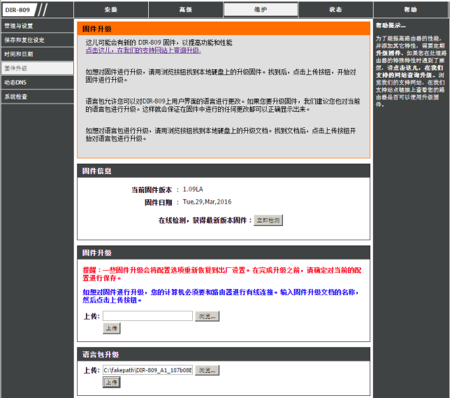d-link router recovery mode firmware image